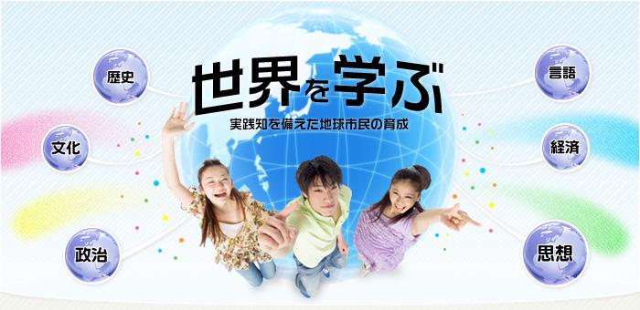 「世界を学ぶ」実践知を備えた地球市民の育成 静岡県立大学 国際関係学部