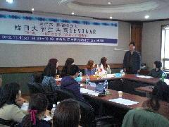 韓国にて日韓学生セミナー開催